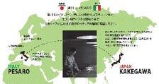 掛川×イタリアペーザロ市のコラボ