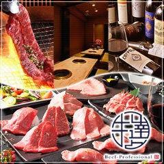 牛の達人‐private‐ 新宿本店