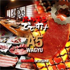 Wagyu DEDESUKE Ginza