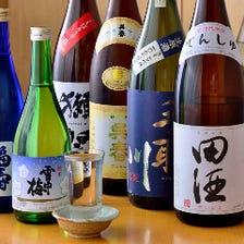 特撰地酒と季節の日本酒