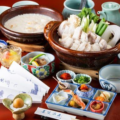 日本料理 てら岡 中洲本店  コースの画像