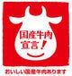 □■当店のもつ鍋は 『国産牛肉宣言!』 致します!!!■□