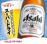 アサヒ スーパードライ (中瓶) キリン クラッシクラガー (中瓶)