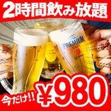 2時間単品飲み放題が破格の・・980円!