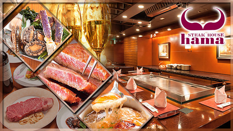 ステーキハウス ハマ 札幌店