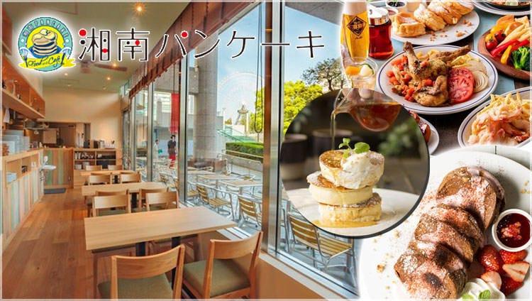 湘南パンケーキ ランドマークプラザ店