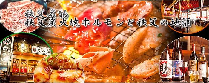秩父ホルモン酒場 まる助 西武秩父駅店