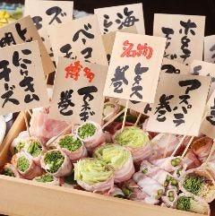 博多野菜巻き串