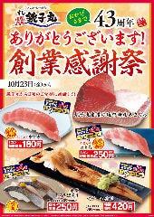 すし銚子丸 立石店