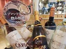 ワイン飲み放題990円!