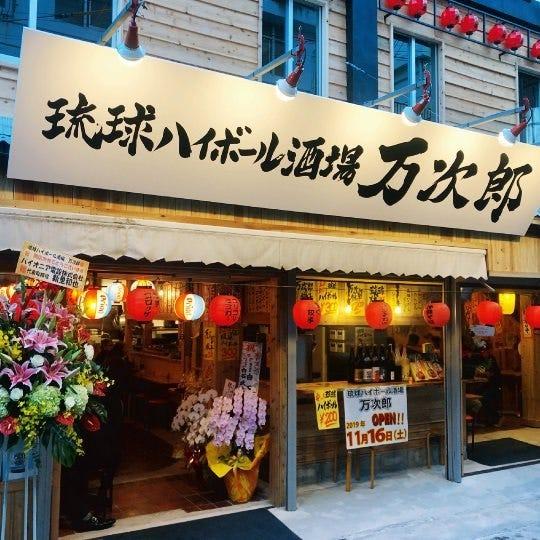 琉球ハイボール酒場 焼肉万次郎