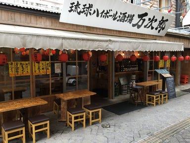 琉球ハイボール酒場 焼肉万次郎  こだわりの画像