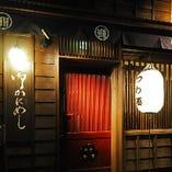 「日本橋 かに福」お気軽にお立ち寄りください。