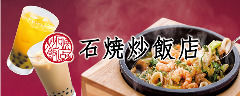 石焼炒飯店 ララガーデン長町店