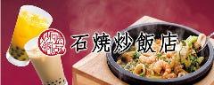 石焼炒飯店