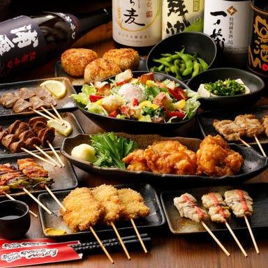 串焼楽酒 MOJA 長町店 コースの画像
