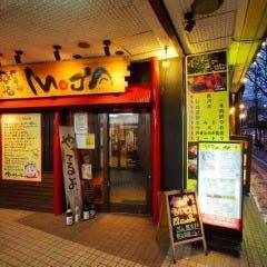 串焼楽酒 MOJA 長町店