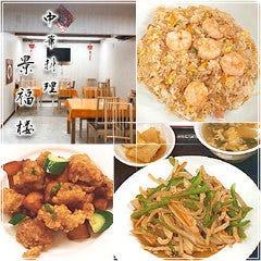 中華料理 景福楼