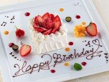 誕生日や記念日に最適なコース全3種