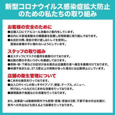 沼津甲羅本店八宏園  こだわりの画像