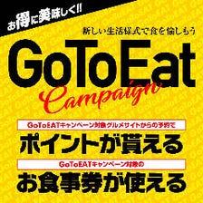 Go To Eatキャンペーン