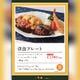 ★特別価格★一度に二度美味【洋食プレート】1980円税込