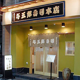 Yogorozushi Honten