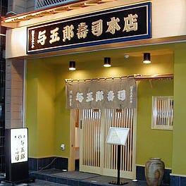 與五郎壽司 本店