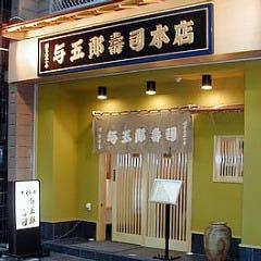 与五郎寿司 本店