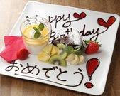 ☆お誕生日・記念日にクーポン特典!☆『ぐるなびを見て』とお伝えください!