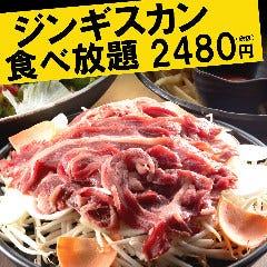 ジンギスカン 食べ放題 なごみ屋 札幌すすきの店