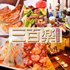 全品300円 中華酒場 三百楽 藤沢店