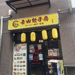 餃子職人のお店 青山餃子房 高砂店