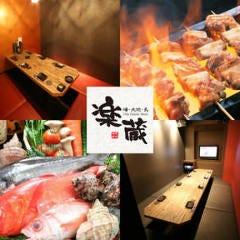 全席個室 楽蔵‐RAKUZO‐ 神田駅前店