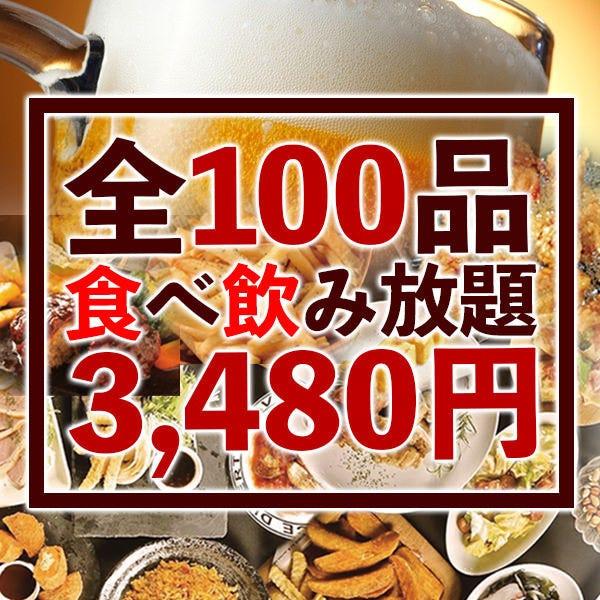 【全100品食べ放題】鍋・揚物・焼鳥・酒肴・サラダ・〆・デザートなど3時間食べ飲み放題⇒3,480円