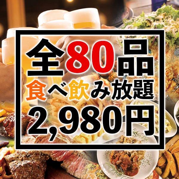 【全80品食べ放題】揚物・焼鳥・逸品・酒肴・サラダ・〆・デザートなど3時間食べ飲み放題⇒2,980円