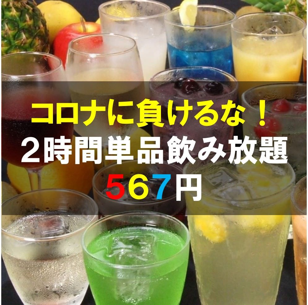 コロナに負けるな!2h飲放⇒567円