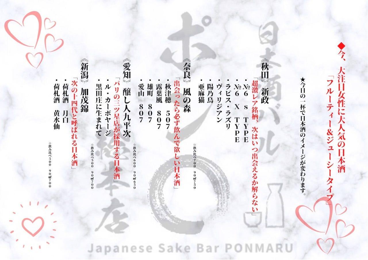 限定日本酒、おすすめ日本酒多数あり