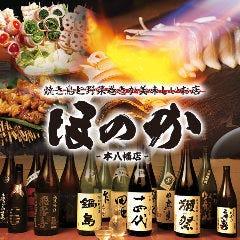 日本酒バル ポン○ 本八幡駅前総本店