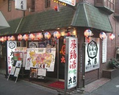 焼肉×参鶏湯 大吉 鶴橋店