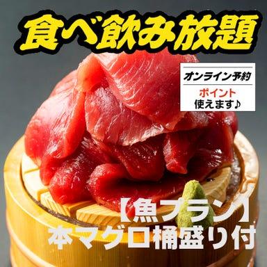 300円均一 海鮮居酒屋 志なのすけ 心斎橋店 コースの画像