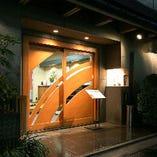 浅草駅より徒歩1分。江戸時代・文政年間に創業し200年以上続く鰻屋『前川』。