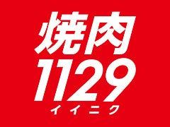 焼肉1129 大野芝店