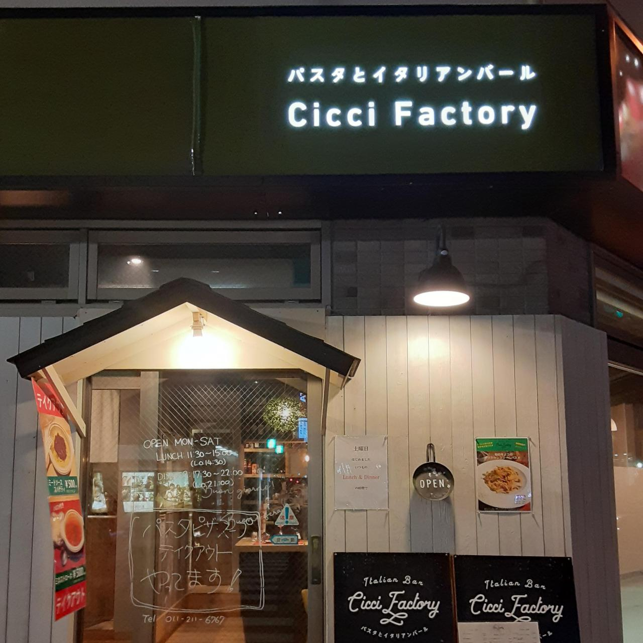 Cicci Factory