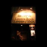 個室イタリアン LOVERS ROCK ~ラヴァーズロック~ 相模原本店