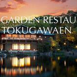 徳川園の緑豊かな自然や「龍仙湖」を望む純和風な外観