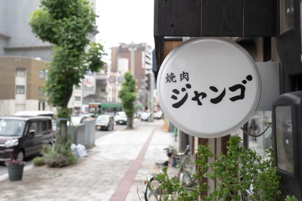 広電的場町駅目の前!