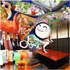個室居酒屋 魚の旨い よろこんで 倉敷駅前本店