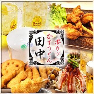 串カツかすうどん 田中 泉北店