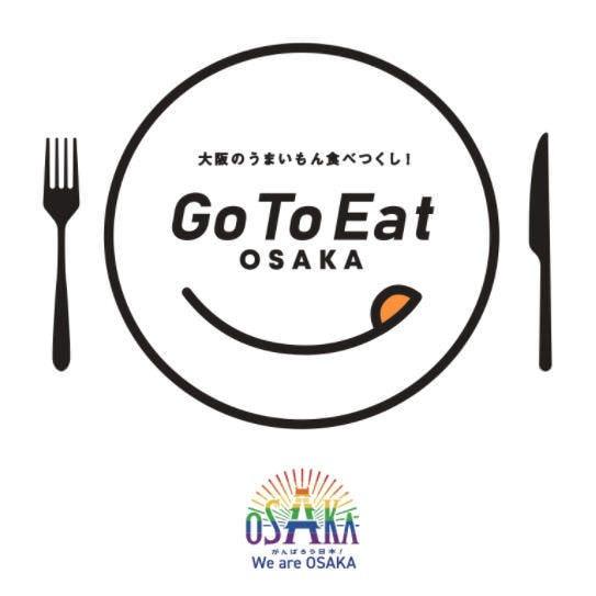 NewOpen記念!GoToEatキャンペーン